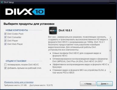 Видео кодеки DivX - доступное воспроизвидение MKV или DivX