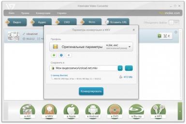 Видео конвертёр Freemake Video Converter для Windows