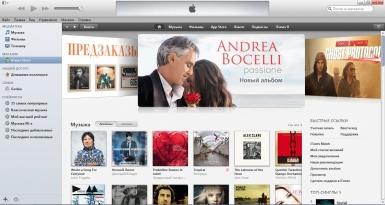 iTunes Русская Версия - универсальный проигрыватель медиафайлов