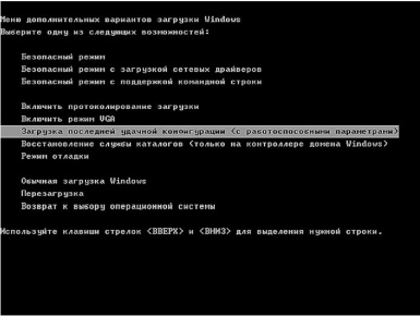 удачная конфигурация windows
