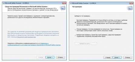 Microsoft Safety Scanner - проверка на вирусы